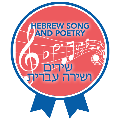 Project613 Badges HebrewSongPoetry