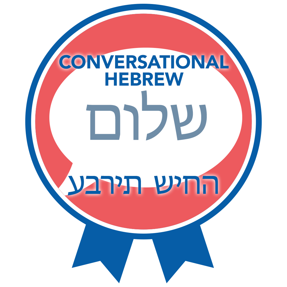 Project613 Badges Conversational Hebrew