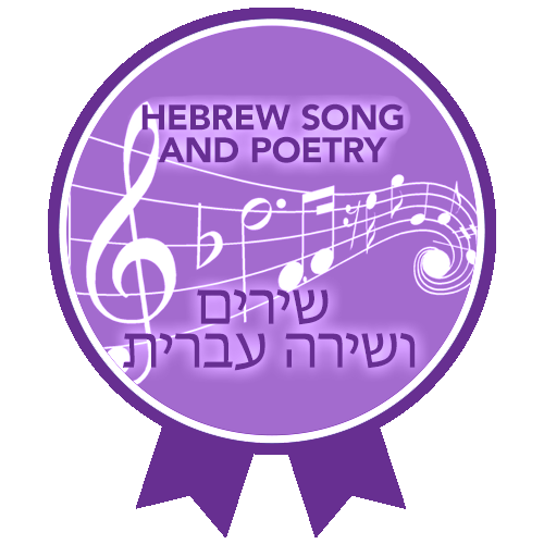 RTFH Badges HebrewSongPoetry with ribbon