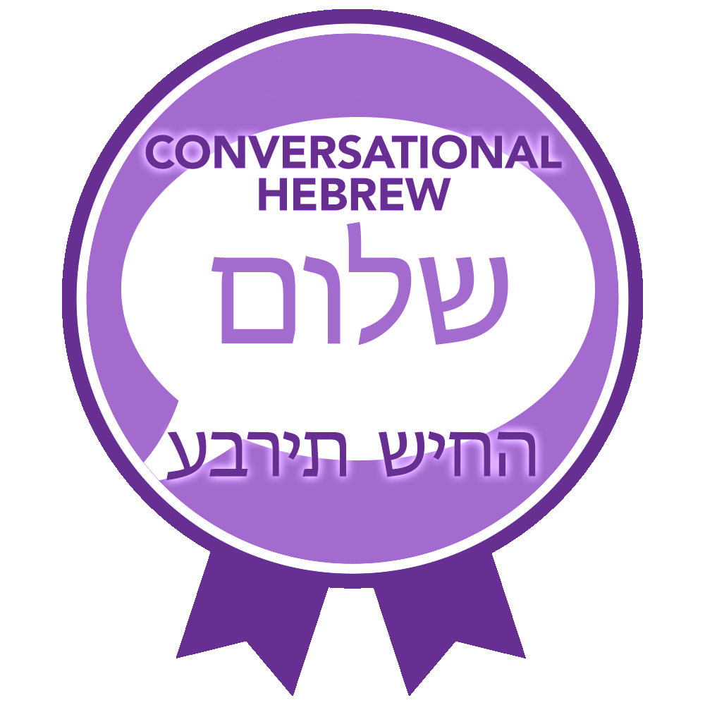 rtfh Badges Conversational Hebrew with ribbon
